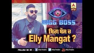 Elly Mangat will Enter Big Boss After Shehnaz   Wild Card Entry