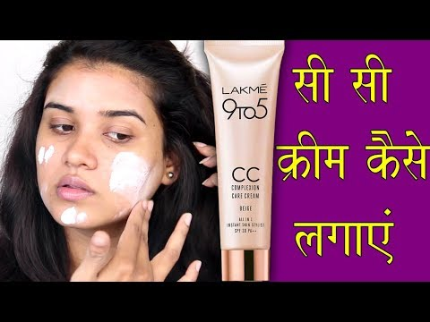CC Cream Makeup Tutorial