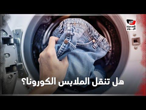 هل تنقل الملابس العدوى وكيف ننظفها بطريقة آمنة؟