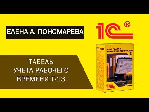 Табель учета рабочего времени 1С ЗУП 8 (3.1) - Елена Пономарева