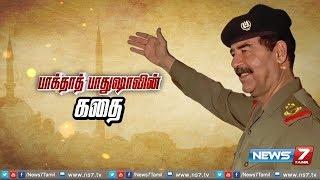 பாக்தாத் பாதுஷா சதாம் ஹுசைனின் கதை..! | The Real Story Of Saddam Hussein In Tamil | News7 Tamil