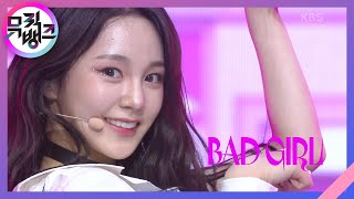Bad Girl - woo!ah!(우아!) [뮤직뱅크/Music Bank] 20201127