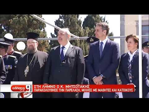Στη Λήμνο ο Κ. Μητσοτάκης | 25/03/19 | ΕΡΤ