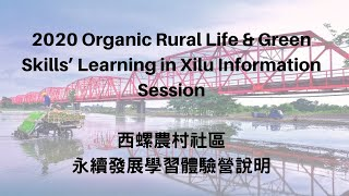 2020 Organic Rural Life & Green Skills' Learning in Xilu Information Session