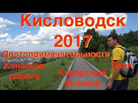 Кисловодск 2017 Достопримечательности, Парк, Канатная дорога, Аллея роз, Курортный бульвар, Отдых