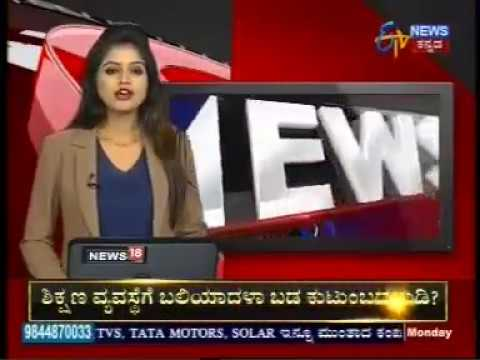 ETV KANNADA - Rally for Rivers - 04/09/17