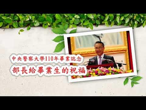 中央警察大學110年畢業誌念~內政部徐部長給畢業生的祝福