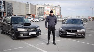 BMW F30 2.0 Turbo 245л.с. VS Subaru Forester 2.0 250л.с. + бонус Subaru Impreza WRX STI