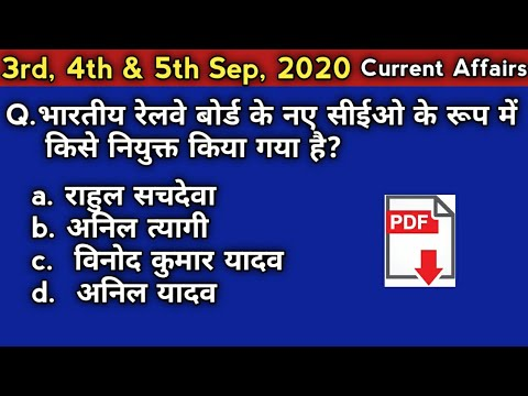 DailyDoseQuiz   3rd, 4th & 5th September 2020 Current Affairs   Daily Current Affairs  