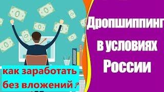 ДРОПШИППИНГ. Лучшая бизнес модель для начинающего предпринимателя.