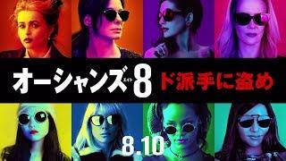 映画『オーシャンズ8』15秒CMスリリング編HD8月10日金公開