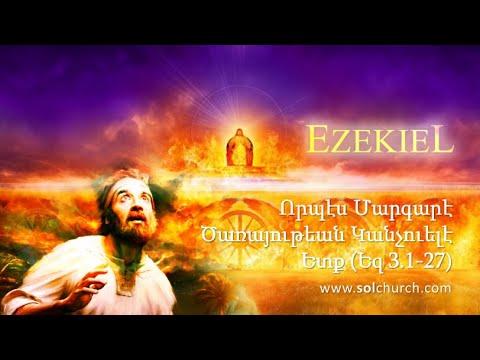 Որպէս Մարգարէ Ծառայութեան Կանչուելէ Ետք (Եզ 3.1-27)