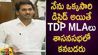 CM Jagan Warning To TDP MLAs For Interrupting Assembly | AP Budget Session 2019 | Day 2 | Mango News