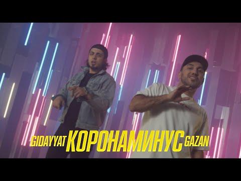 Gidayyat Feat. Gazan - Коронаминус
