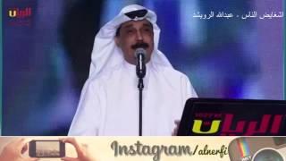 تحميل اغاني عبدالله الرويشد - اشغايض الناس - سوق واقف 2016 - @alnerfi MP3