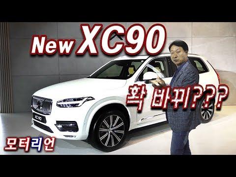 모터리언 볼보 The New XC90