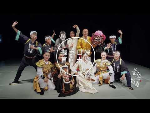 【表藝如果電話亭】2020臺南傑出演藝團隊-藝姿舞集YiTzy Folk Dance Theatre