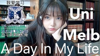 【Scarlett】A Day In My Life At Melbourne Uni Vlog