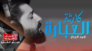 احمد البحار - كارثة العبارة ( فديو كليب حصريا ) #الموصل 2019