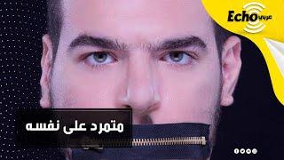 اللبناني الوسيم المتمرد على نفسه الذي تحدى المستحيل واختلف عن 99% من البشر تحميل MP3