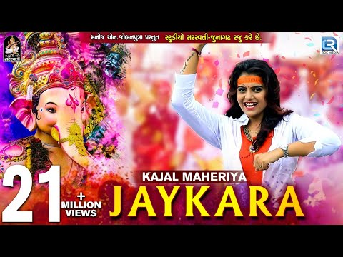 Kajal Maheriya Jaykara जयकारा Ganesh Chaturthi Special Song Full Video Rdc Gujarati