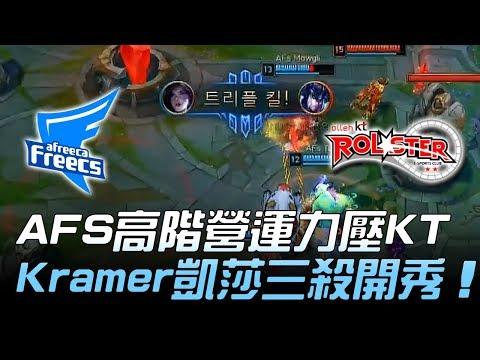 AFS vs KT AFS高階營運力壓KT Kramer凱莎三殺開秀!Game3