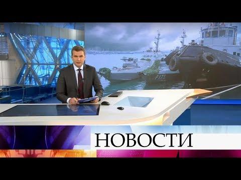 Выпуск новостей в 18:00 от 21.11.2019 видео