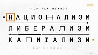 Что нам нужно: национализм, либерализм, капитализм #CzarSputnik #CZARTV Просвирнин Спутник и Погром