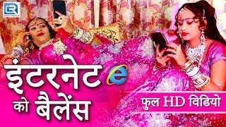 सबसे ज्यादा चलने वाला गीत - इंटरनेट को बैलेंस | FULL HD Video | Rajasthani Songs