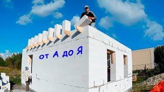 ⚫КАК построить ДЕШЕВЫЙ Дом СВОИМИ РУКАМИ? Перекрытие + Кладка Газоблока. часть 4