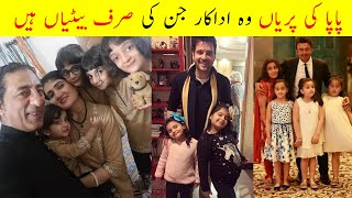 Pakistani Actors Who Have Only Daughters | Pakistani Celebrity Daughters