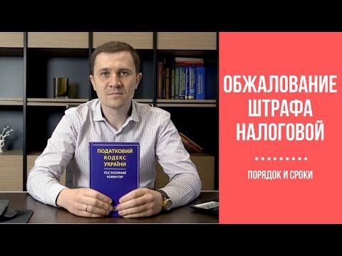 Обжалование штрафа налоговой - порядок и сроки / оскарження податкового повідомлення-рішення