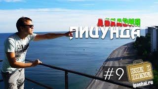 Взял и Поехал! #9 Пицунда, Абхазия. Обзор курорта, пляж и роща
