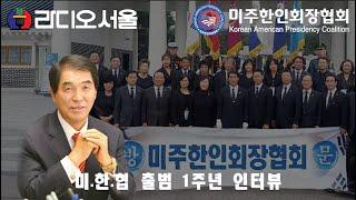 미주한인회장협회 총회장 남문기 취임1주년 인터뷰