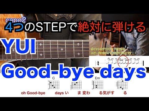4つのSTEPで絶対に弾ける!『Good-bye days』YUI ギター初心者でも大丈夫!