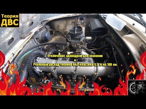 Отключение цилиндров для экономии и Реальный расход топлива ВАЗ-Классика 5.5 л на 100 км