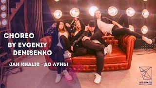 Jah Khalib - До Луны Choreography by Евгений Денисенко All Stars Dance Centre 2017