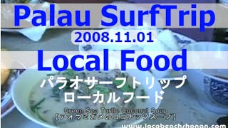 preview picture of video '200811.01 Palau Surf Trip -Local Food-'