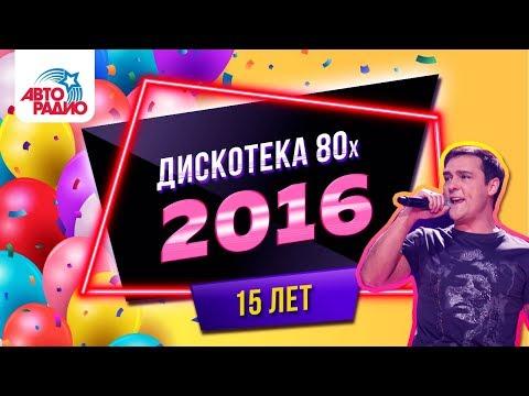 Дискотека 80-х (2016) Полная версия фестиваля Авторадио