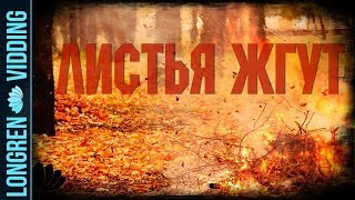 Longren - Листья жгут (rutaevgen mix)