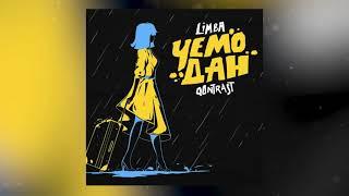 Qontrast Feat. The Limba   Чемодан