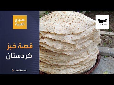 العرب اليوم - شاهد: خبز كردستان رافق موائدها منذ أجيال