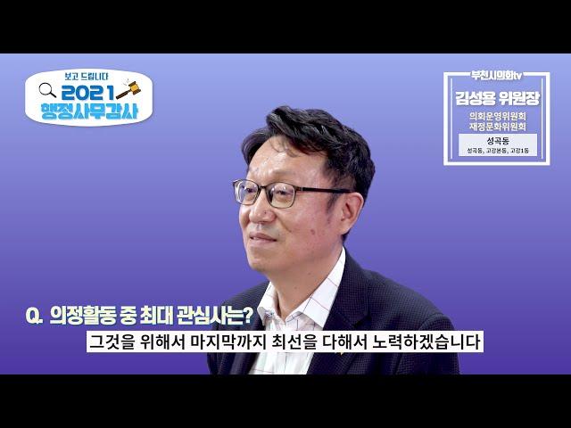 김성용 의원_보고드립니다. 2021 행정사무감사