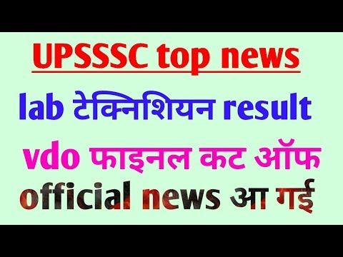 UPSSSC latest news। Vdo exam फाइनल कट ऑफ। Lab Technician result news