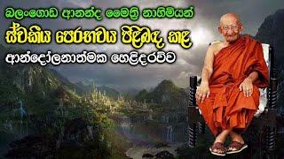 බළංගොඩ මහා නාහිමියන්ගේ පෙර භවය පිළිබඳ කල හෙළිදරව්ව - Reincarnation Of Ananda Maitreya Thero