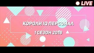 Короли IQ (персонал) | 1 сезон 2018 [live]