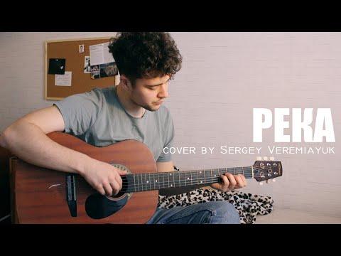 Pavluchenko, Alexey Krivdin - Река (cover by Sergey Veramiayuk / Сергей Веремеюк)