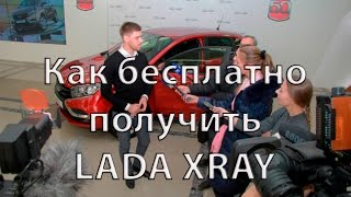 Как бесплатно получить Лада Х рей | LADA XRAY | Free car LADA XRAY