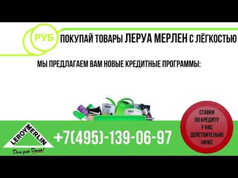 Леруа Мерлен Кредиты
