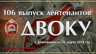 106-ой выпуск молодых лейтенантов ДВОКУ